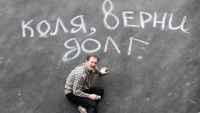 Что делать, если заемщик не возвращает долг?
