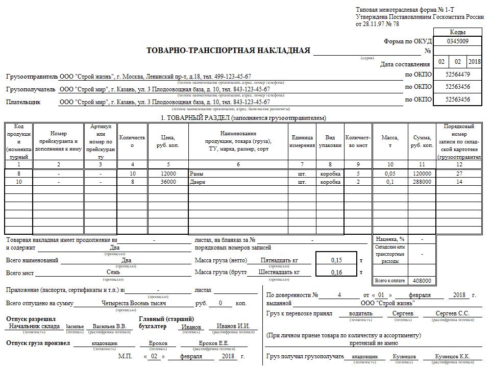 Образец заполнения ТТН-2019