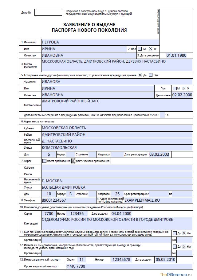 Заявление на биометрический загранпаспорт 2019