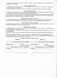 Скачать бланк договора купли-продажи земельного участка в 2019 году