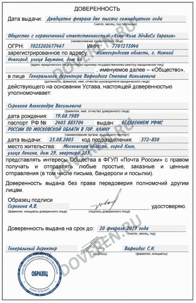 Образец доверенности на получение корреспонденции от юридического лица