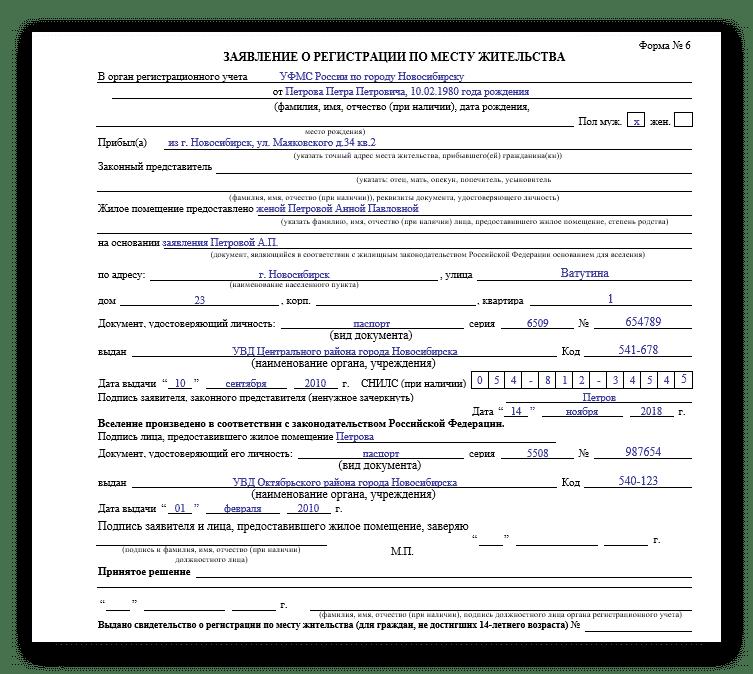 Образец заявления на постоянную регистрацию по месту жительства: бланк