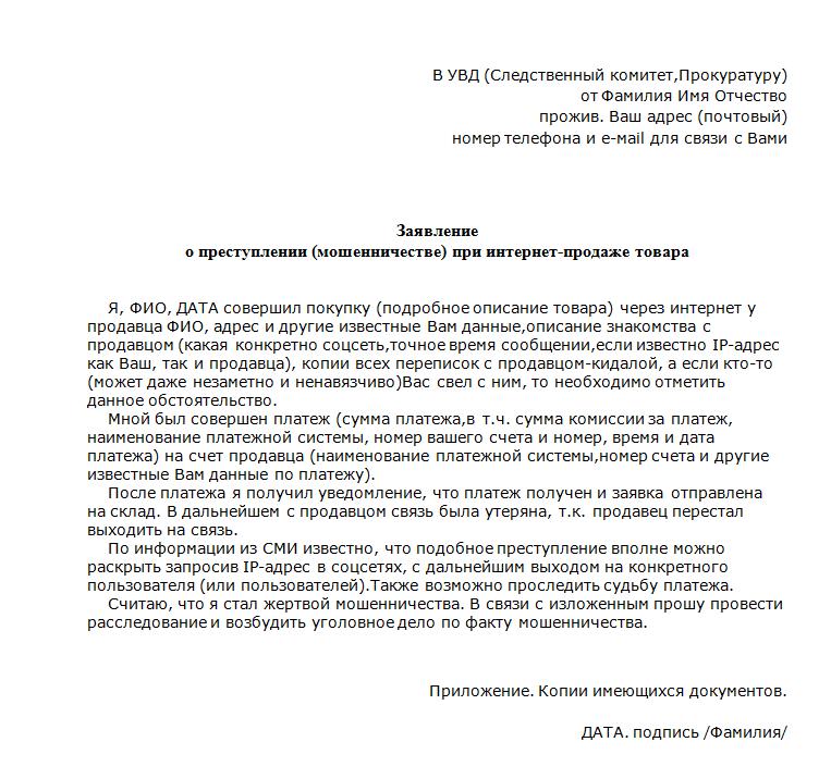 Образец заявления в полицию о мошенничестве в Интернете