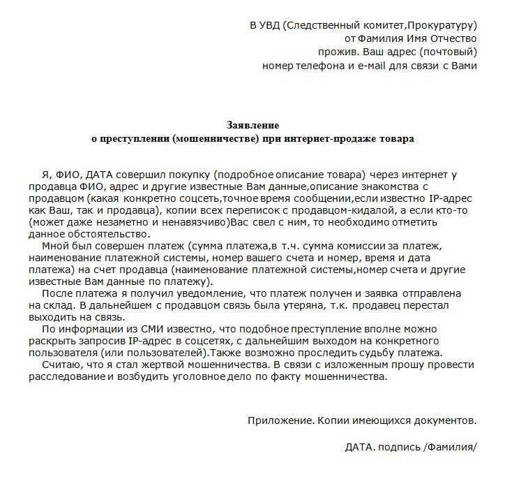 Заявление о преступлении при интернет продаже товара