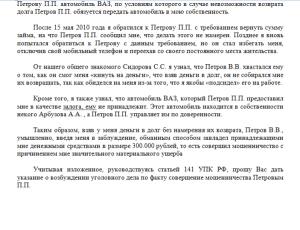 Бланк заявления в полицию о мошенничестве. Образец 2019 года