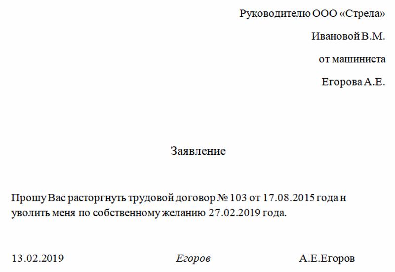 Образец заявления на увольнение по собственному желанию в 2019 году