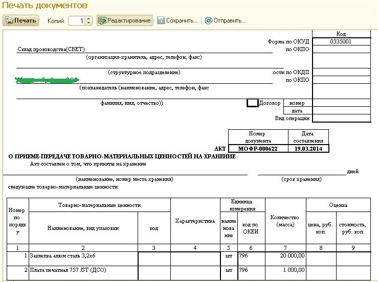 Особенности заполнения формы МХ-1