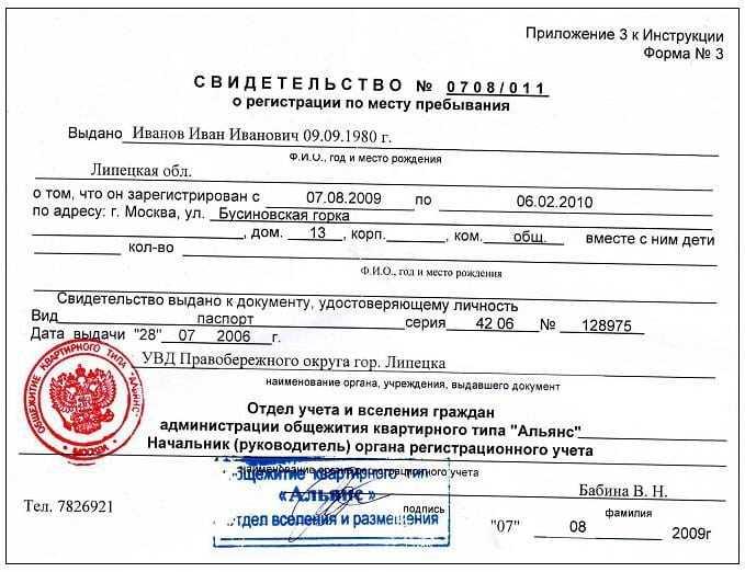 Пример заполнения бланка временной регистрации
