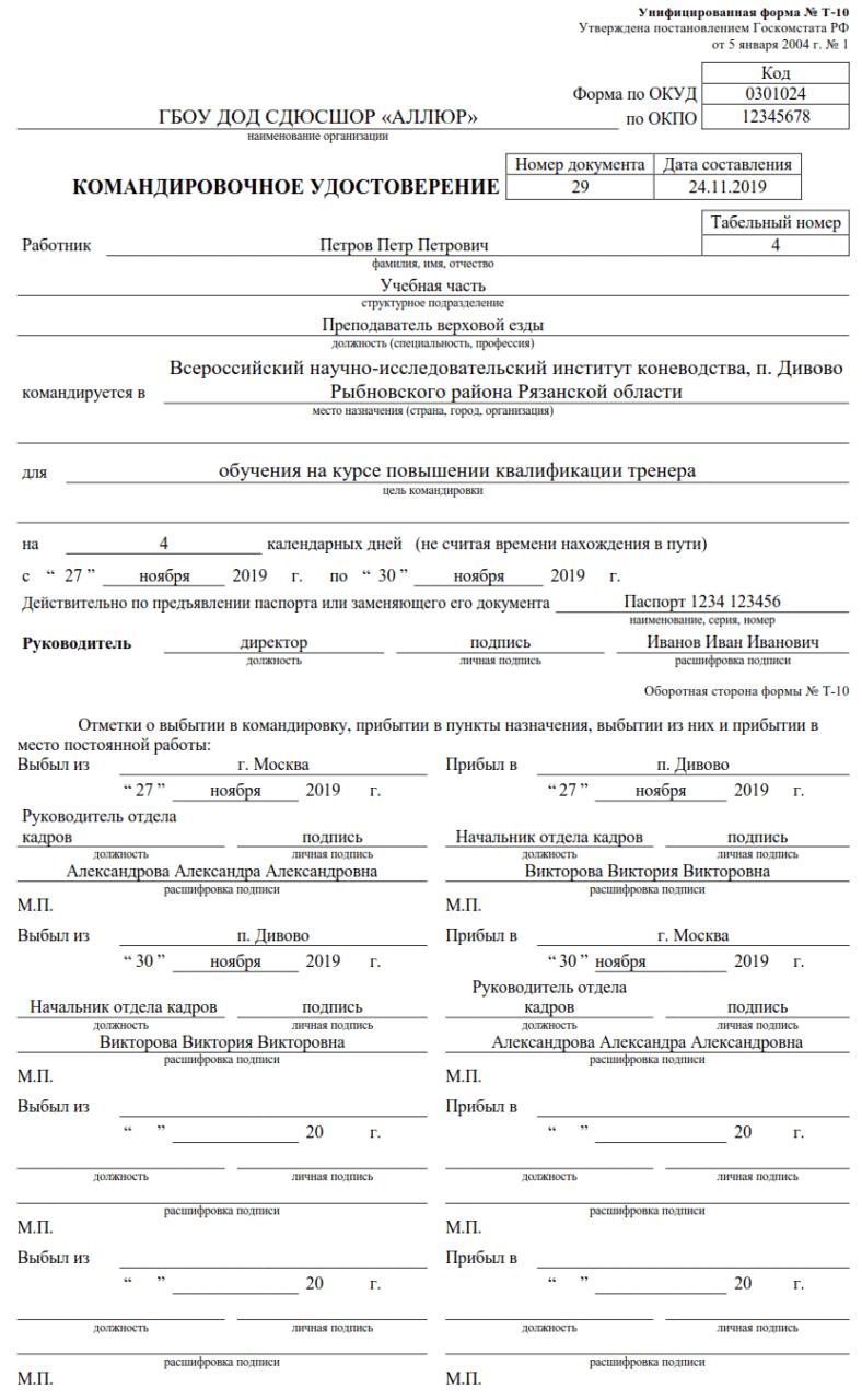 Пример заполнения командировочного удостоверения
