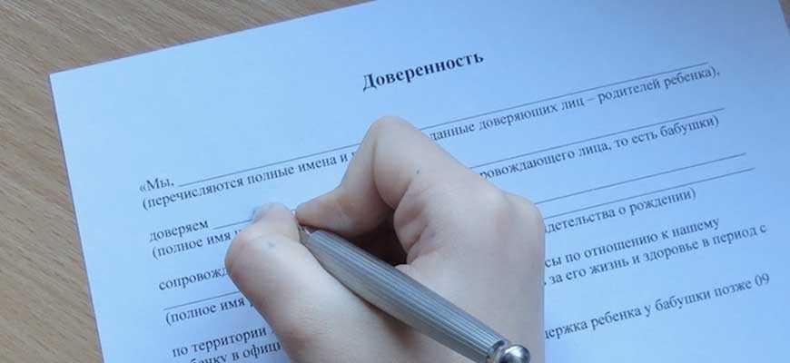 Бланк доверенность на перевозку ребенка без родителей по россии