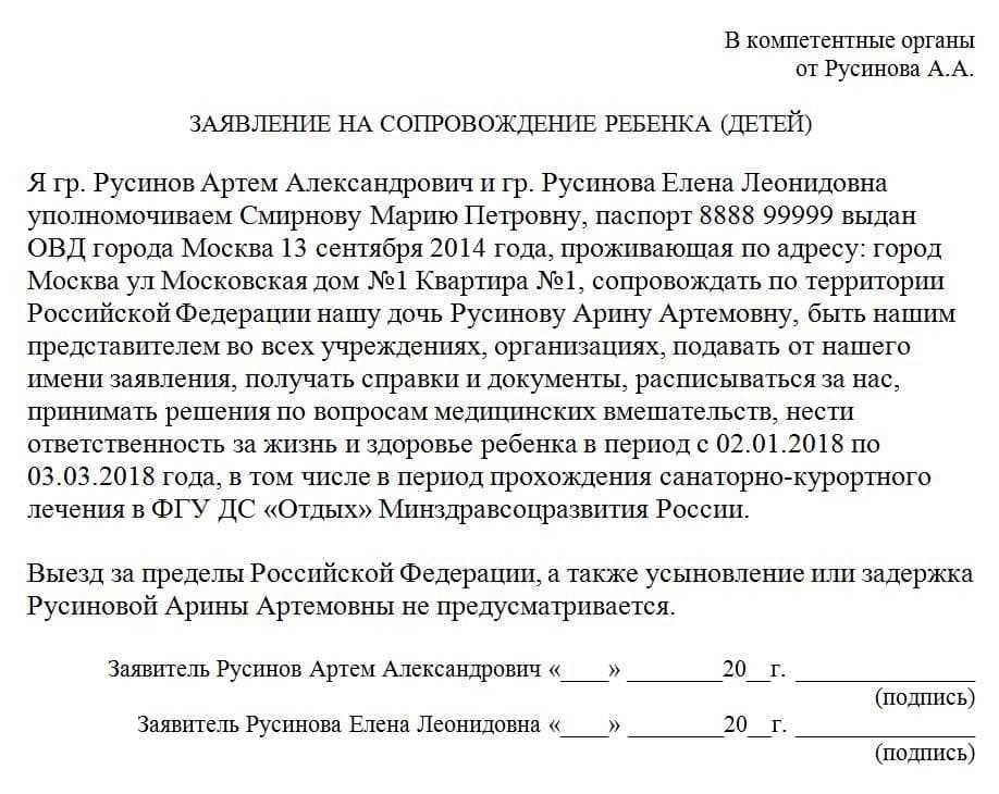 Образцы доверенностей на сопровождение ребенка по России в 2019 году