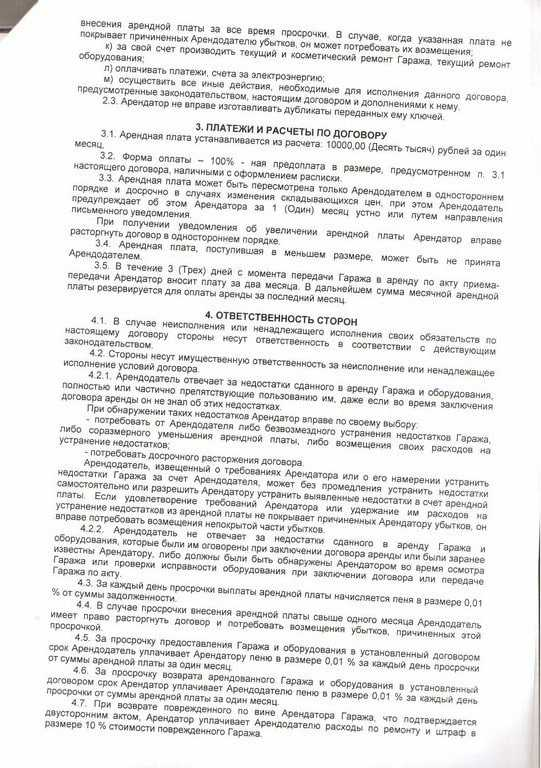Образец договора аренды гаража между юридическими лицами