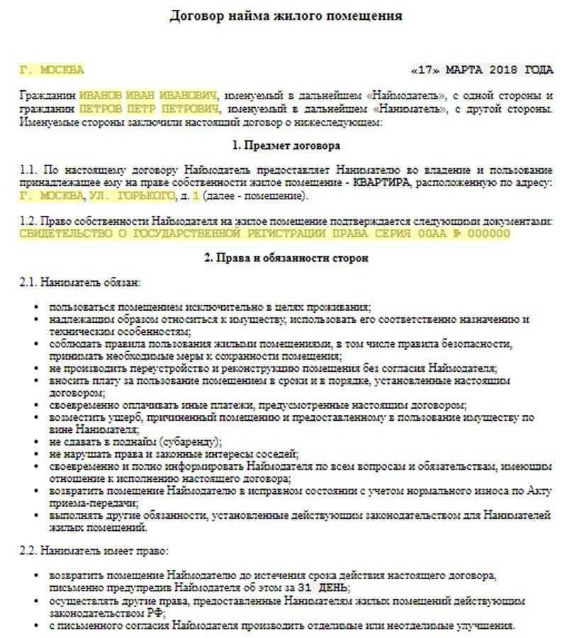Образец договора коммерческого найма жилого помещения (заполненный бланк)