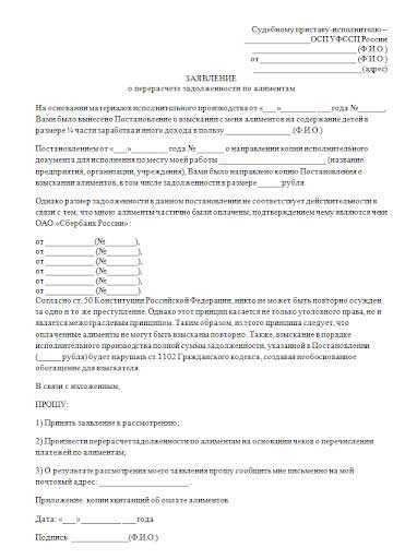 Заявление о перерасчете алиментов судебным приставам