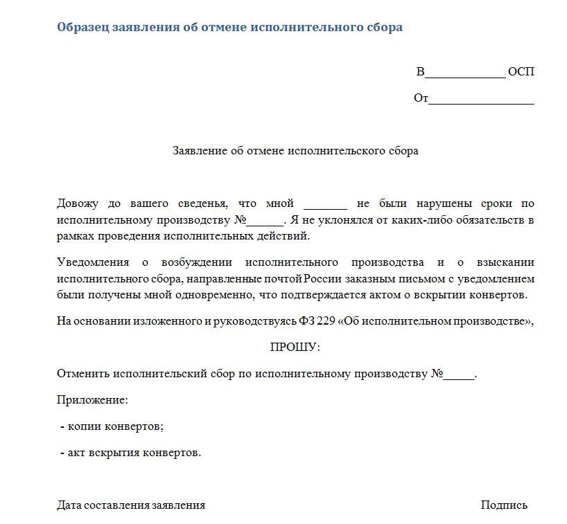 Заявление об отмене исполнительного сбора
