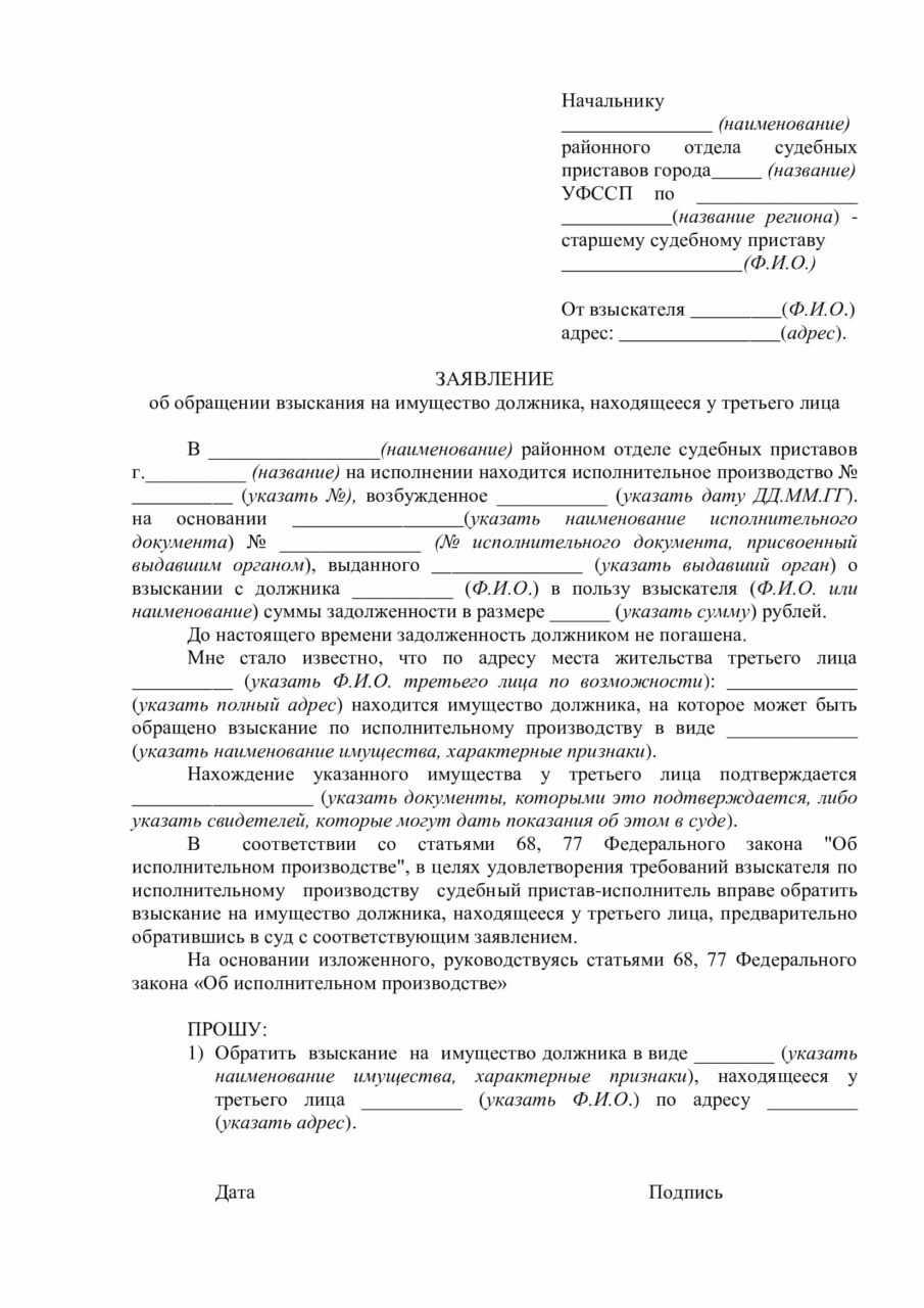Заявление об обращении взыскания на имущество должника