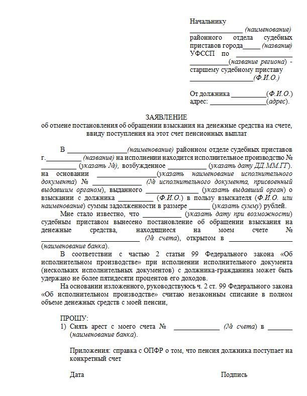 Образец заявления о снятии ареста с пенсии