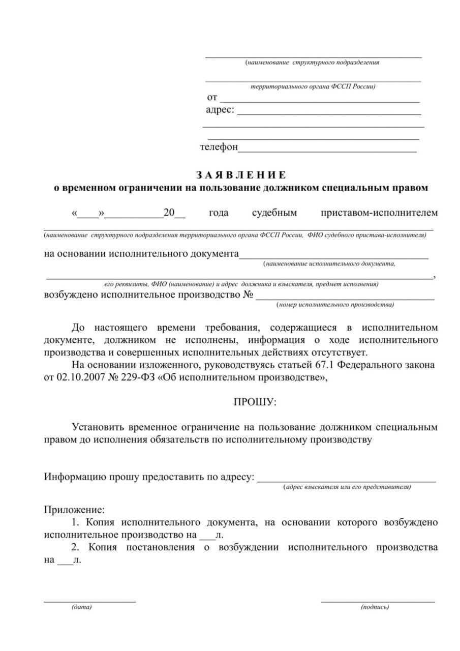 Заявление о лишении водительских прав должника