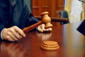 Решение суда об отмене сбора