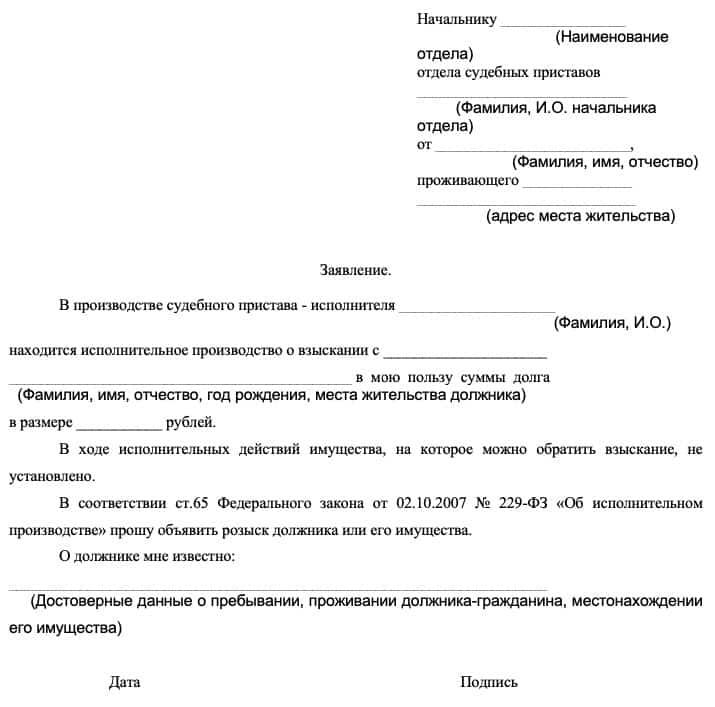 Подача заявления о розыске должника судебными приставами
