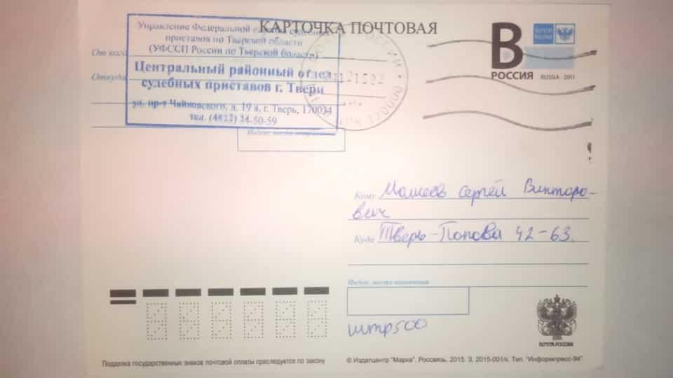 Что делать при получении письма-постановления от судебных приставов